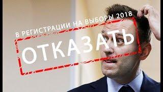 Как ЦИК не зарегистрировал Навального ВИДЕО. Ой Ругался Алексей.