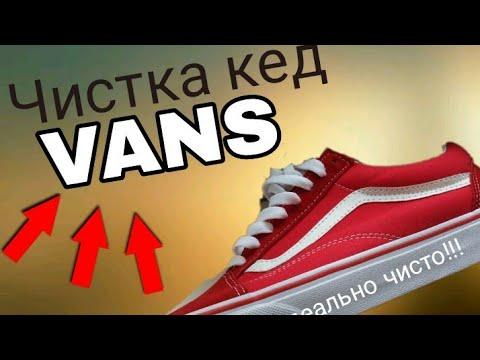 Вопрос: Как чистить кеды Vans?