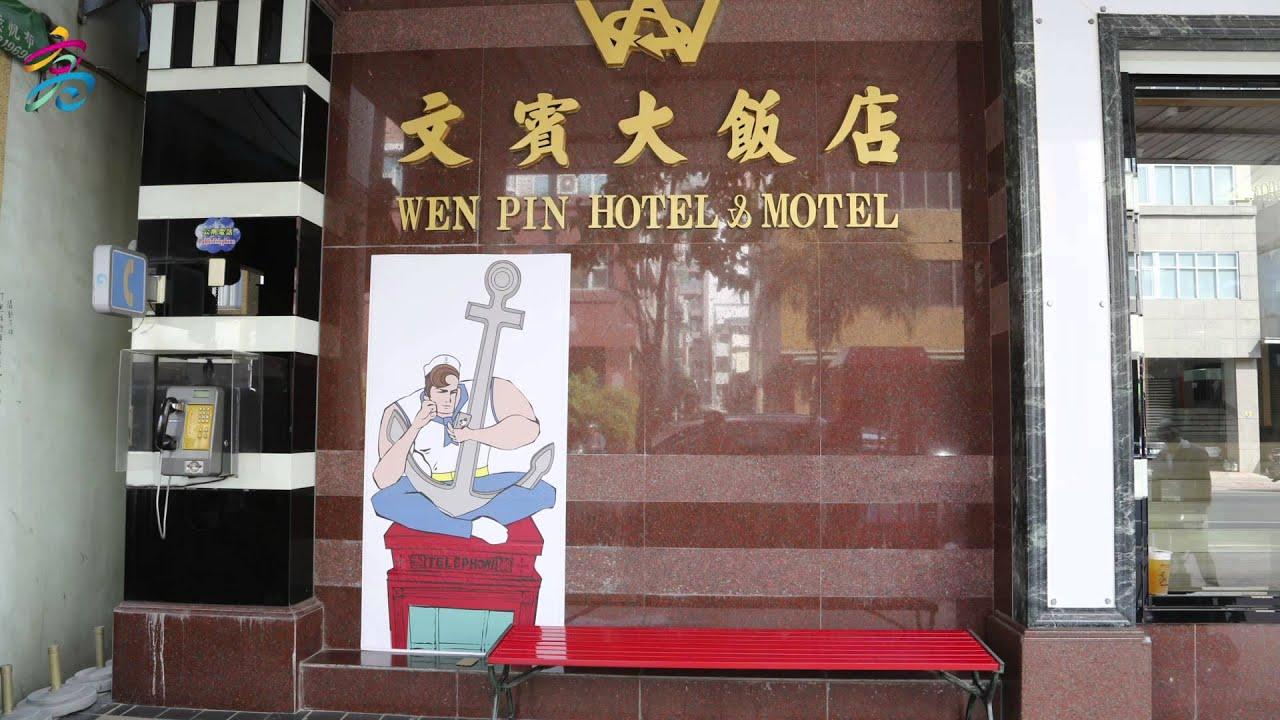 高雄市众多旅馆及民宿,透过政府辅导营造在地特色暨提升品质计画,转型并展现全新的魅力特色。结合在地传统以及流行文化,为游客创造全新住宿体验。