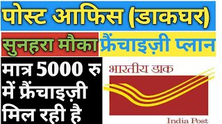 Franchise Business Opportunities In India-Post Office Franchise In Hindi By Solid Business Ideas