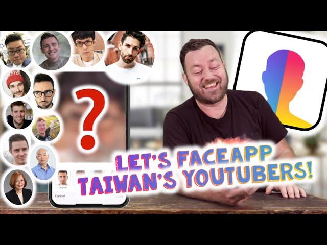 哪位YOUTUBER30年來最帥? FACEAPPING Taiwan's Youtubers