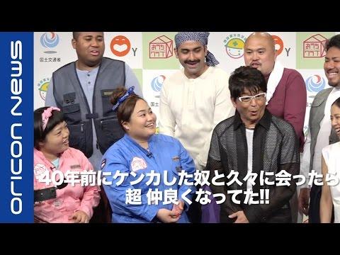 SMAP解散にオカリナ、哀川翔が言及 『おかずクラブが「おうちクラブ」結成』