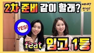 2019 초등 임고1등이 알려주는 서울 초등 임용 2차…