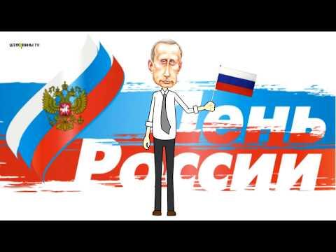 Поздравление с днём России от Путина - Видео с YouTube на компьютер, мобильный, android, ios