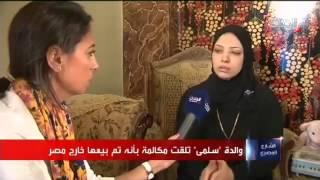 مأساة خطف الاطفال في الشارع المصري