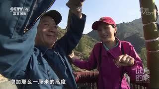 《远方的家》 20200402 世界遗产在中国 回望长城  CCTV中文国际