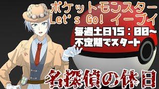 [LIVE] 【名探偵の休日】ポケットモンスター Let's Go! イーブイ【CASE8】【ゲーム実況】【ヤマブキシティ(ジム戦)~】