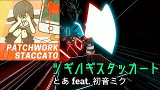 とあ feat. 初音ミク - ツギハギスタッカート (Game Version)