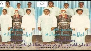 Meilleure Musique Artiste de mohmed elmahdawi ( mani dayzo ) mp3 الفنان الراحل محمد المهداوي
