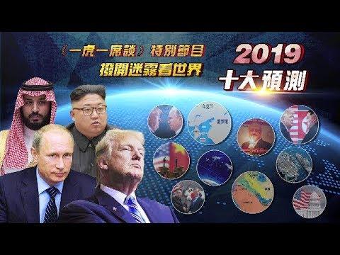 《一虎一席談》2018成改變世界轉折點!2019又將如何加速演變?20190105
