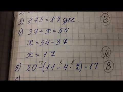 Тест 3 класс, 3 четверть, вариант 1, 1-5
