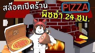 สล๊อตเปิดร้านพิซซ่า 24 ชม. | Roblox