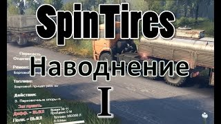 SpinTires - Наводнение (прохождение, часть1)