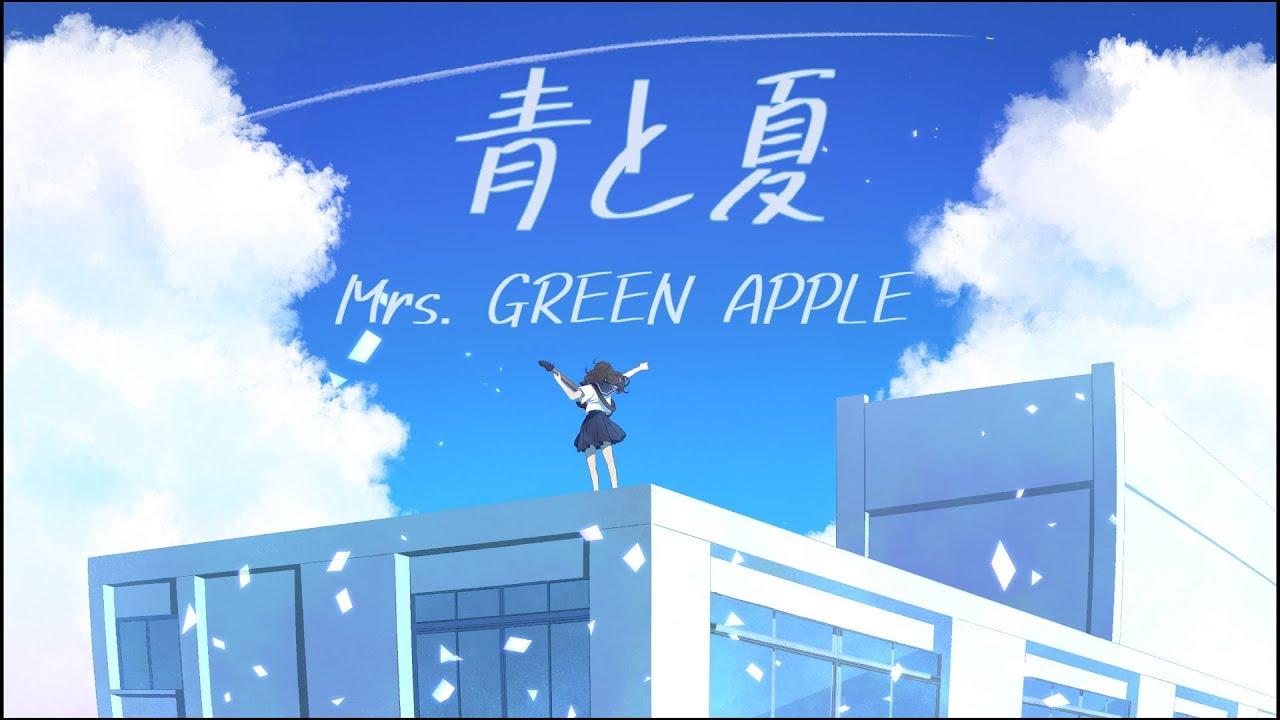 と ミセス 歌詞 アップル 夏 青 グリーン