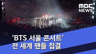 [투데이 연예톡톡] 'BTS 서울 콘서트' 전 세계 팬…