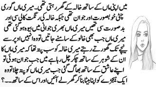 Urdu Moral Stories || Aik Sachi Kahani || Very Emotional Story || Galti || Sabaq Amoz Kahaniyan #16