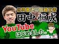 田中恒成YouTube始めます!