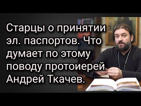 Православные старцы о принятии эл.паспортов.Что думает по этому поводу протоиерей Андрей Ткачев.