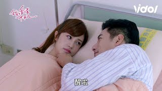 (ENG SUB) The Masked Lover (我的愛情不平凡) EP17 - Who Said You Can Sleep With Me!? 悲情男友慘遭踹下床|Vidol.tv