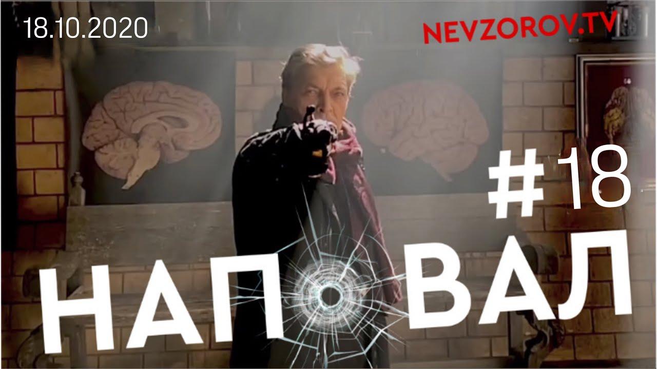Невзоров. Наповал#18/18.10.20/ Лукашенко, Навальный, санкции, битва вакцин, морг и ковидная треска.