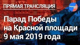 День Победы: Военный парад на Красной площади