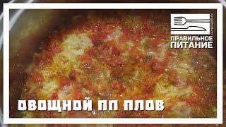 Овощной пп плов - ПП РЕЦЕПТЫ: pp-prozozh.ru