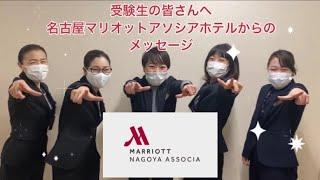 受験生の皆さんへ、名古屋マリオットアソシアホテルからのメッセージ