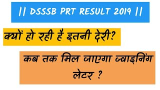 DSSSB PRT RESULT 2019 || NEW UPDATES || DSSSB RESULTS LATEST UPDATES || CTET SAHAYAK ||