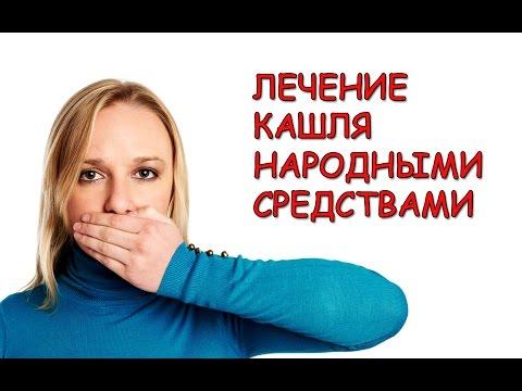 Как и чем лечить сухой кашель у взрослых, советы и