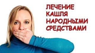Кашель. Лечение кашля народными средствами. Причины кашля.