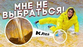 Download КАК ВЫБРАТЬСЯ ИЗ ОЧЕНЬ ЛИПКОГО КЛЕЯ?! Mp3 and Videos