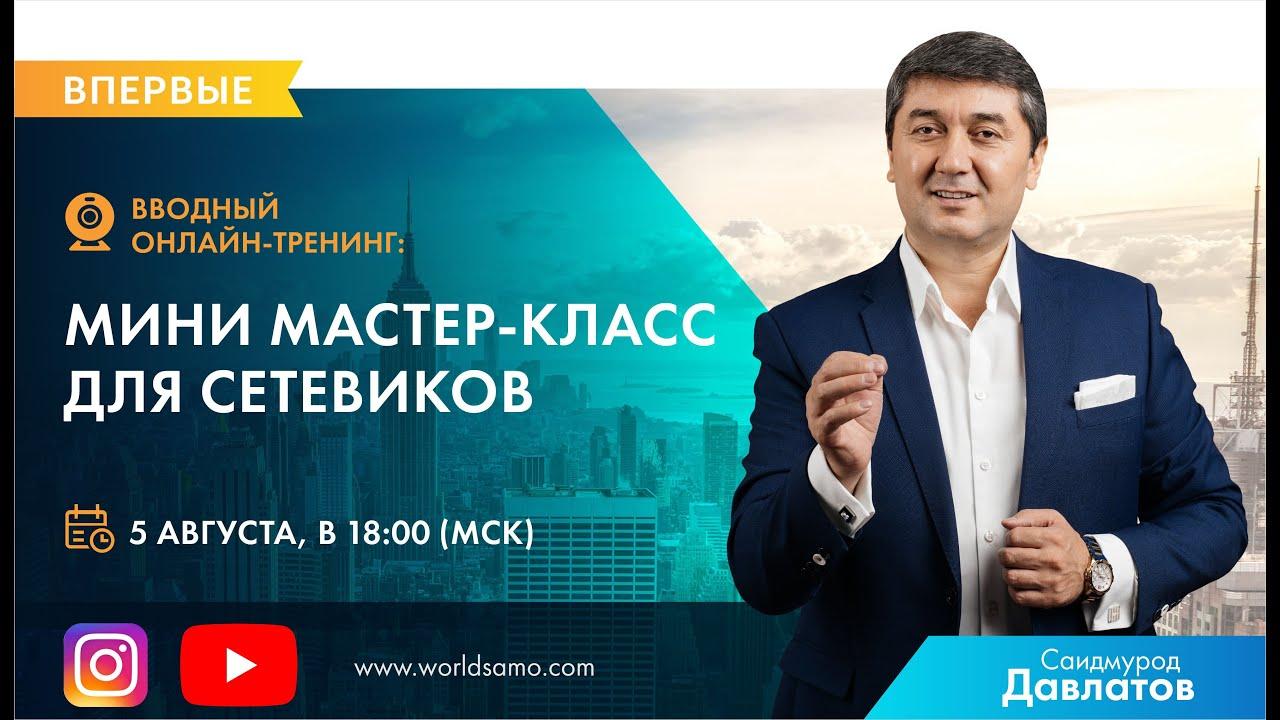 """Вводный тренинг """" Мини Мастер Класс для Сетевиков"""""""