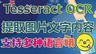 【OCR】Tesseract OCR - 提取图片中的文字内容,支持多种语言哦 - tesseract