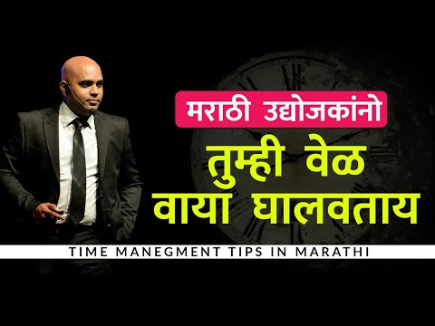 तुम्ही वेळ वाया घालवताय - Time Management For Businessmen | SnehalNiti