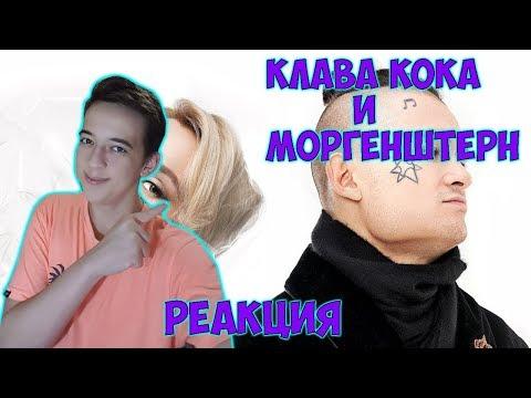Клава Кока & MORGENSHTERN - Мне пох (Премьера клипа, 2019) РЕАКЦИЯ НА МОРГЕНШТЕРНА И КЛАВУ КОКУ