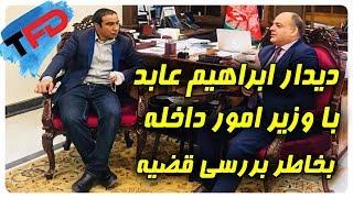 دیدار ابراهیم عابد با وزیر امور داخله برای بررسی قضیه