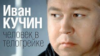 Иван КУЧИН   Человек в телогрейке Audio