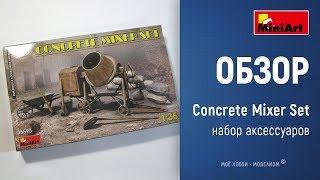 Бетономішалка і набір будівельних інструментів - огляд аксесуарів Miniart 35593