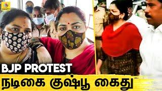 திருமாவளவனை கண்டித்து ஆர்ப்பாட்டம்! நடிகை குஷ்பூ கைது | Latest Tamil News