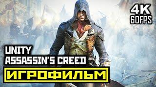 [18+] ✪ Assassin's Creed: Unity [ИГРОФИЛЬМ] Все Катсцены + Минимум Геймплея [PC | 4K | 60FPS]