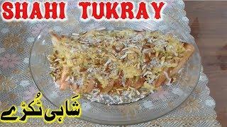 Shahi Tukray شاہی ٹکڑے Recipe - How to Make Shahi Tukray  by SUNDAS ka Kitchen