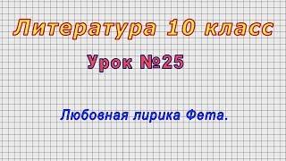 Литература 10 класс (Урок№25 - Любовная лирика Фета.)