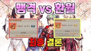 [블소레볼루션] 맹격 vs 환월 최종 결론 (여러분의 의견은?)