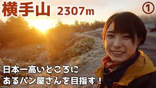 【横手山登山①】雲の上のパン屋さん目指して、早朝から登山開始!【横手山頂ヒュッテ】