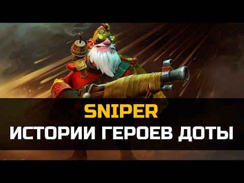 видео: История dota 2: sniper, Снайпер