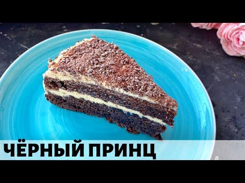Черный принц Торты. Ешбір тортқа ұқсамайды. Самый вкусный рецепт. Чёрный принц.