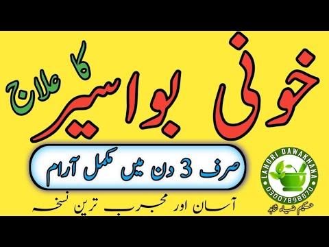 Piles Herbal Treatment    Khoni Bawaseer ka asan ilaj By Hakeem Zia Shahid