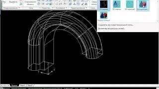 AutoCAD 2010  Урок 23  3D Моделирование  Часть 1