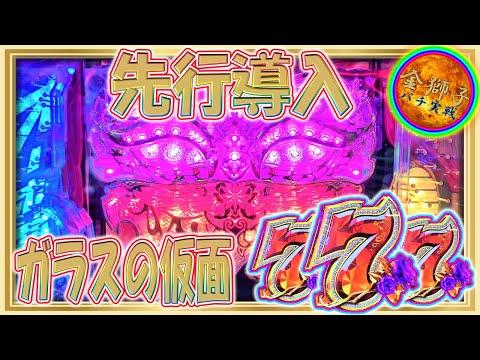 1月新台!Pガラスの仮面 199ver~先行導入のガラスの仮面を実戦!~