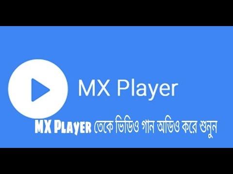 MX Player ভিডিও গান অডিও করে শুনুন thumbnail